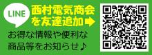 LINEで西村電気商会を友達追加!
