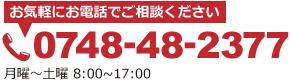 お気軽にお電話でご相談ください!0748-48-2377 月曜~土曜 8:00~17:00